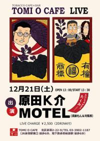 Motel_201312tomiocafe_pamph