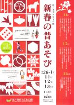 201401_tatemonoen_pamph1