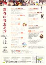 201401_tatemonoen_pamph2