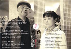 Nishikawa_pamh1_2