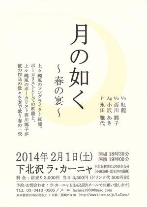 Satoko_pamph