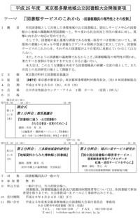 2013tosyokantaikai1_2