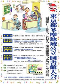 Tosyokantaikai2014chirashi
