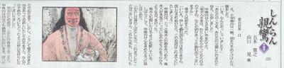 20140224_tokyo_shinbun_2