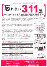 20140311_wasurenai311_2