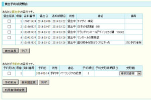 20140314_toshokan_3