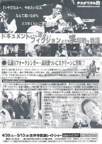 Takada_wataruteki_pamph2