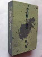 Terayama201404100060