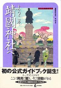 Yasukuni_jinja_guidebook