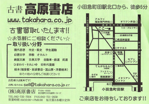 Takahara_shoten_2