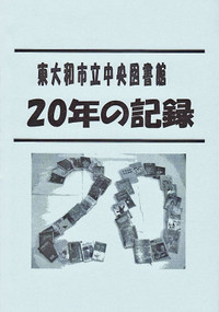 Higashi_yamato_toshokan_20t_2