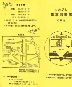 Kumegawa_densha_toshokan