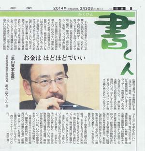 20140330_tokyoshinbun