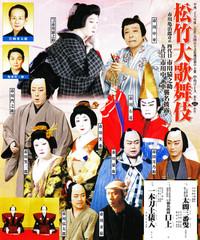 20140601_kabuki
