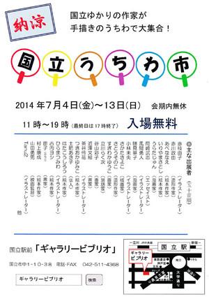 201407_kunitachi_uchiwaichi