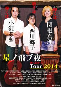 201406_hoshinotobuyoru1