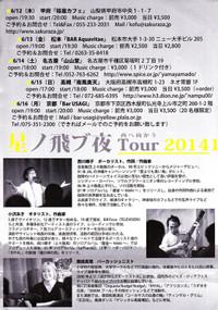 201406_hoshinotobuyoru2