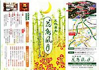 Saiboku_onsen1_2