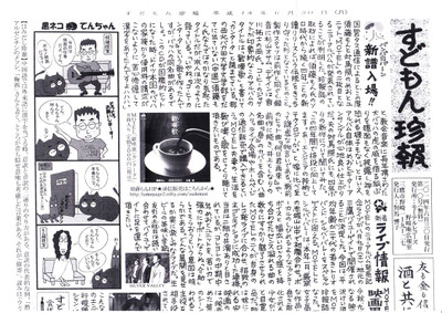 Sudomon_shinbun201406_1