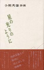 Ogma_shisen_2