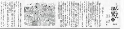 20140706_shinran