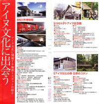 Asahikawa_ainu2_2