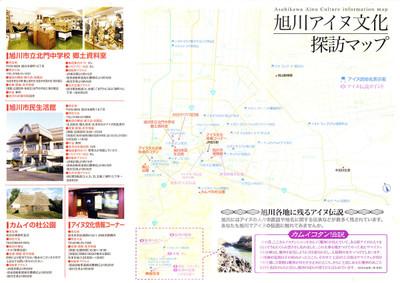 Asahikawa_ainu3