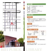 Biei_library2