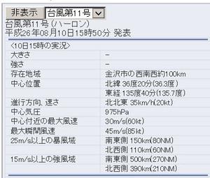 Typhoon201410_2