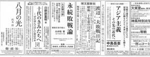 20140815_tokyoshinbun