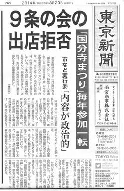 20140829_tokyoshinbun_2