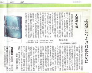 20140831_tokyoshinbun