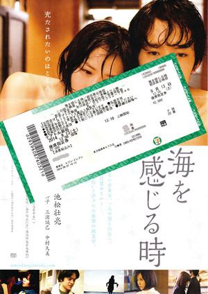 20140913_ticket