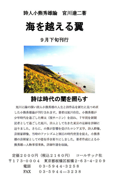 Oguma_ron