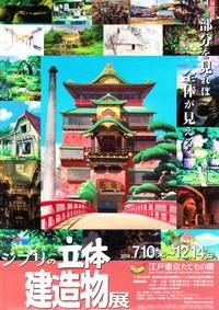 20140923_tatemonoen1