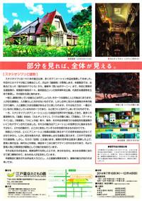 20140923_tatemonoen2