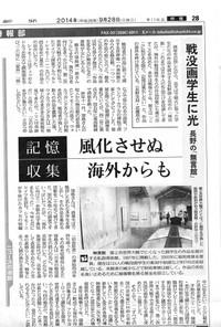 20140928_tokyoshinbun_2