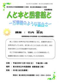 20141019_kouenkai1_2