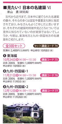 20141012_edohaku_culture_3