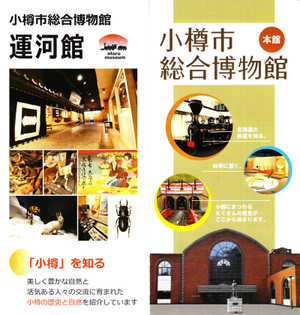 Otaru_museum_pamph