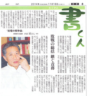 20141116_tokyoshinbun