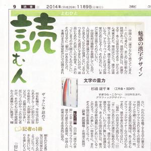 20141109_tokyo_shinbun