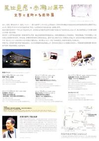 20141205_akasegawa_pamph2