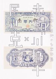 20141205_akasegawa_zuroku