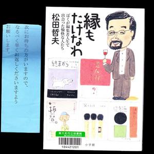 Matsuda_enmotakenawa