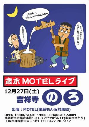 Motel_201412noro_pamph