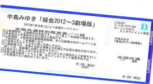 Miyuki_movie_ticket