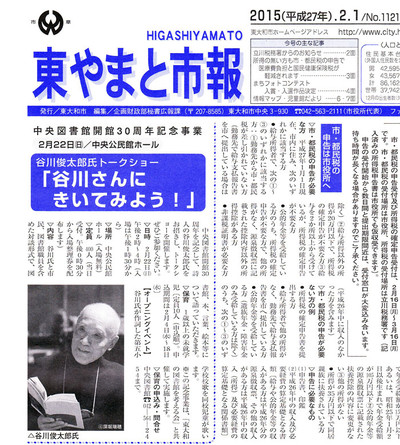 20150201_higashiyamato_shih