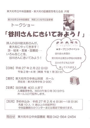 20150222_tanikawa_1_2
