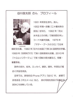 20150222_tanikawa_2_2